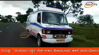 Ambulance Nale Herige Athni SSV TV NEWS 17 8 18