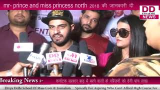 MR. PRINCE & MISS PRINCESS NORTH 2018 PRESS CONFRENCE  || DIVYA DELHI NEWS
