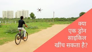 Can this Drone pull Cycle? | Self-made Hexacopter Drone