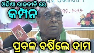 Dr Damodar Rout Exclusive on Jagatsinghpur Politics and Bishnu Das- PPL News Odia - Bhubaneswar
