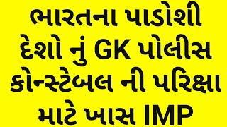 Gk in gujarati for police constable Exam || cn learn