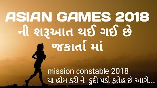 Asian games 2018 IMP information in gujarati || cn learn