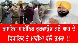 AAP MLA injured as mining mafia assaults him in Ropar | JanSangathan Tv