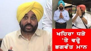 bhagwant mann on sukhpal khaira | JanSangathan Tv