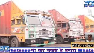 400 ट्रांसपोर्टर्स के 55 सौ ट्रकों के चक्के आज  सुबह से ही अनिश्चित काल के लिए थम गए