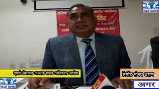 आमजन के अधिकारों के लिए प्रयासरत है मानवाधिकार आयोग :एस के मित्तल
