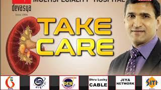 TAKE CARE 6 30 PM, 30 08 2017