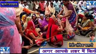 फर्रुखाबाद के नेकपुर मैं जलभराव को लेकर महिलाओं ने फतेहगढ़ में मार्ग किया जाम