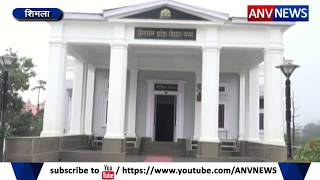ANV NEWS || 23 अगस्त से होगा हिमाचल का मानसून सत्र