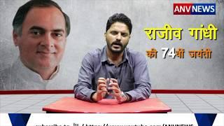 ANV NEWS || पूर्व प्रधानमंत्री एवम भारतरत्न स्व:राजीव गांधी की 74वीं जयंती