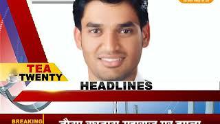 DPK NEWS - T 20 NEWS || आज की ताजा खबर || 20.08.2018