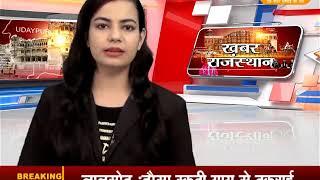 DPK NEWS - खबर राजस्थान||आज की ताज़ा खबरे ||20 .08.2018