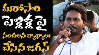 జగన్ నోట మళ్ళీ పెళ్లి గోల! | YS Jagan sensational comments on chandrababu