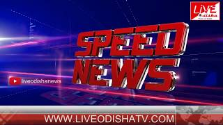 Speed News : 20 Aug 2018 || SPEED NEWS LIVE ODISHA