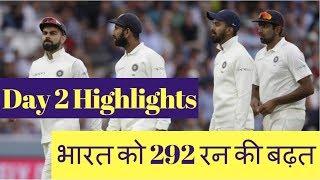 IND VS ENG 3rd Test : Day 2 टीम इंडिया को मिलने लगी जीत की खुशबू #INDIAVOICE