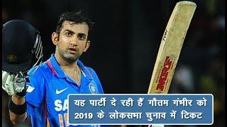Indian team का स्टार प्लेयर Gautam Gambhir जल्द BJP में शामिल होने की चर्चा