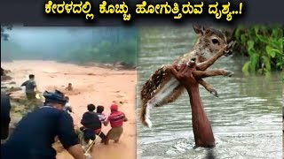 Kerala floods Video 2018 Live | Kannada News | Top Kannada TV
