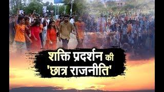 राजस्थान विश्वविद्यालय बना अखाड़ा, कैंपस में धुआंधार रैली और जुलूस |बाहरी युवाओं की एंट्री