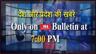 News @ 7 PM : Rajasthan, Bihar, झारखण्ड, Madhya Pradesh व देश एवं विदेश की खबरें  Breaking News  