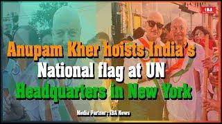 Anupam Kher hoists India's National flag at UN Headquarters in New York | Media Partner IBA News |