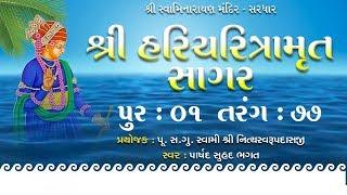Haricharitramrut Sagar Katha Audio Book Pur 1 Tarang 77