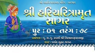Haricharitramrut Sagar Katha Audio Book Pur 1 Tarang 78