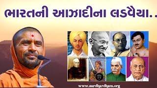 ભારતની આઝાદીના લડવૈયા - પુ સદ. સ્વામી શ્રી નિત્યસ્વરૂપદાસજી-સરધાર