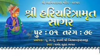 Haricharitramrut Sagar Katha Audio Book Pur 1 Tarang 79