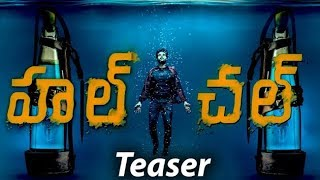 hulchal telugu movie teaser 2018