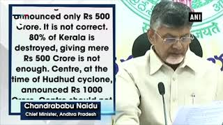 Rs 500 Crore relief not enough after 80% Kerala destroyed: CM Chandrababu Naidu