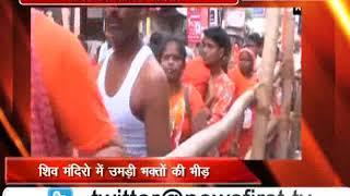 सावन का आखिरी सोमवार आज, शिव मंदिरों में उमड़ी भक्तों की भीड़