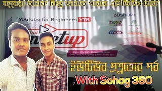 QnA Session With Sohag 360 Degree | YTB MeetUp | Cine Cafe | YouTuber Meetup 2018