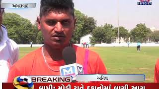 AWAJ THI CRICKET - ANDHJAN MANDAL CRICKET TOURNAMENT