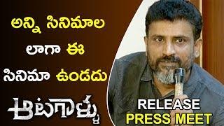 Director Paruchuri Murali Interview About Aatagallu Movie | Nara Rohith, Jagapathi Babu