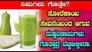 ಸೋರೆಕಾಯಿ ಸೇವನೆಯಿಂದ ಆಗುವ ದುಷ್ಪರಿಣಾಮಗಳು ಗೊತ್ತಾದ್ರೆ ಬೆಚ್ಚಿಬಿಳ್ತೀರಾ   Health Tips Kannada