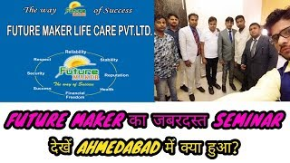 FUTURE MAKER AHMEDABAD SEMINAR || FOR DOUBLE BENEFIT 9568219897 || MONEY GROWTH