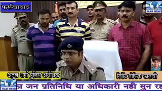 फर्रुखाबाद पुलिस ने ₹25000 के इनामी बाइकर्स गिरोह के सरगना को किया गिरफ्तार
