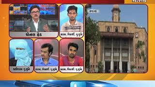 CHOPAT 19 03 2018  PhD student accuses Gujarat University professor of harassment