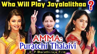 Aishwarya Rai Or Anushka Shetty, Who Will Play 'Amma' In Jayalalithaa Biopic
