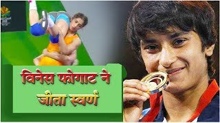 Asian Games 2018: Despite of this problem Vinesh Phogat wins the ...