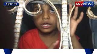 ANV NEWS || यमुनानगर में मासूम को कैद से आजादी