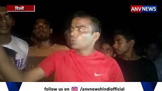 ANV NEWS || दिल्ली  में युवक की गोली मारकर हत्या