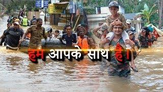 ANV NEWS || केरल के लिए DSGPC आई आगे। सहायता के लिए पहुंची केरल