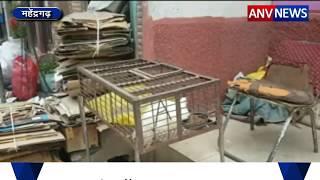 ANV NEWS || महेंद्रगढ़ में मीट का अवैध कारोबार