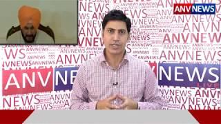 ANV NEWS || पाकिस्तान दौरे को लेकर सिद्धू का विरोधियों को करारा जवाब