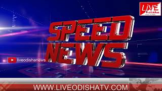 Speed News : 21 Aug 2018 || SPEED NEWS LIVE ODISHA