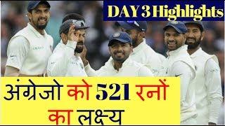 IND VS ENG 3rd TEST: जीत के करीब टीम इंडिया, इंग्लैंड को 498 रन का टारगेट