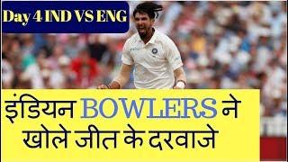IND VS ENG || 3rd Test Day 4 || Team India  ने सर्दी में अंग्रेजों के निकाले पसीने, अब तो जीत पक्की!