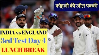 IND VE ENG || 3rd Test Day 4 || LUNCH BREAK || England Scored 84/4
