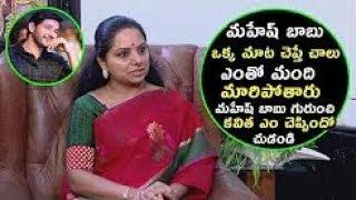 Kalvakuntla Kavitha Superb Words About Super Star Mahesh Babu | #Sisters4Change | Prathinidhi news